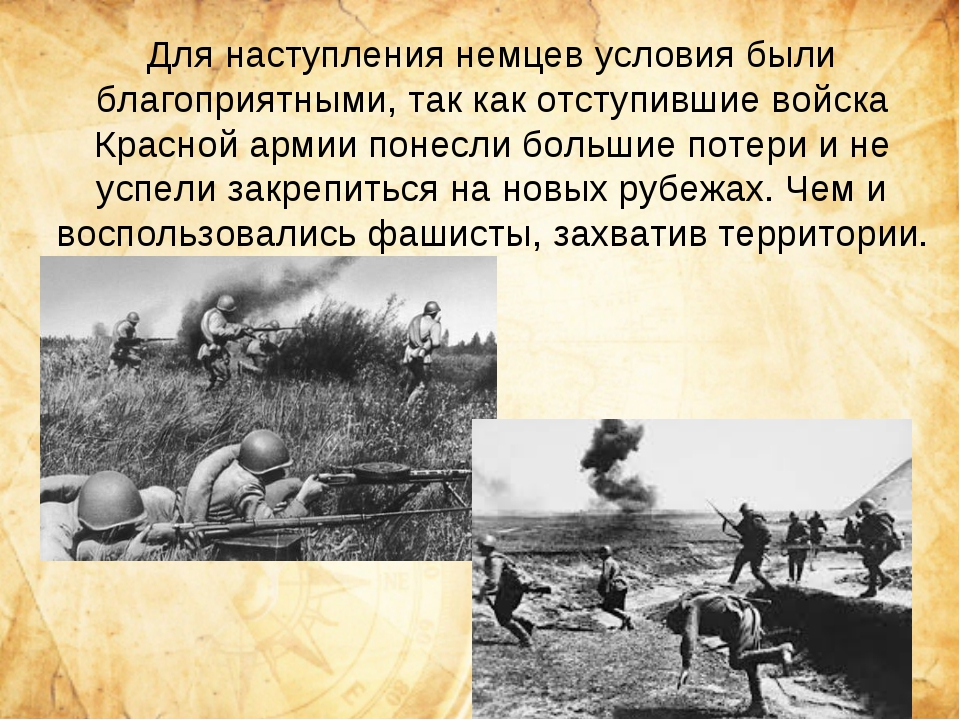 Для наступления немцев условия были благоприятными, так как отступившие войск...