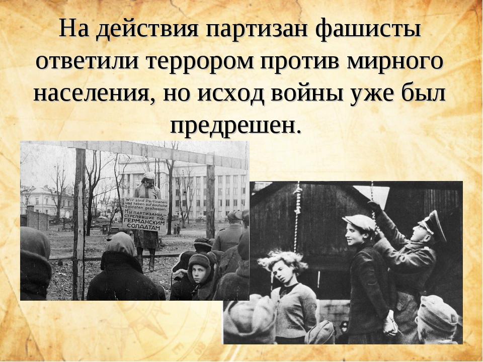 На действия партизан фашисты ответили террором против мирного населения, но и...