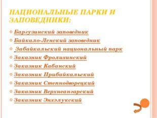 НАЦИОНАЛЬНЫЕ ПАРКИ И ЗАПОВЕДНИКИ: Баргузинский заповедник Байкало-Ленский зап