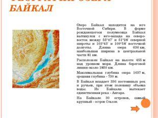 ГЕОГРАФИЯ ОЗЕРА БАЙКАЛ Озеро Байкал находится на юге Восточной Сибири. В фо