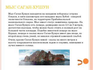 МЫС САГАН-ХУШУН Мыс Саган-Хушун находится на западном побережье острова Ольх