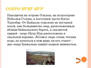 ОЗЕРО НУКУ-НУР Находится на острове Ольхон, на полуострове Кобылья Голова, в