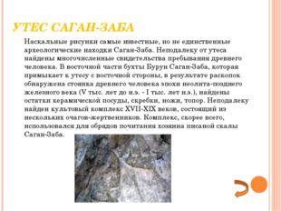 УТЕС САГАН-ЗАБА Наскальные рисунки самые известные, но не единственные архео