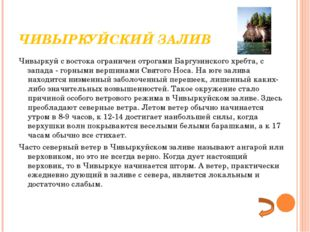 ЧИВЫРКУЙСКИЙ ЗАЛИВ Чивыркуй с востока ограничен отрогами Баргузинского хребта