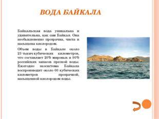 ВОДА БАЙКАЛА Байкальская вода уникальна и удивительна, как сам Байкал. Она