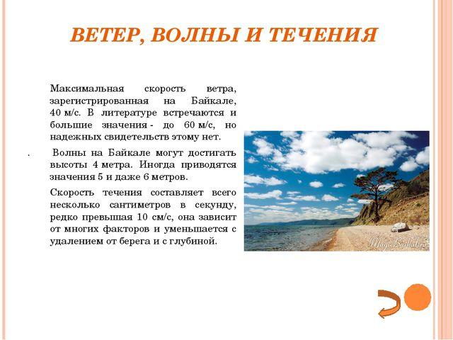 ВЕТЕР, ВОЛНЫ И ТЕЧЕНИЯ Максимальная скорость ветра, зарегистрированная на Б...
