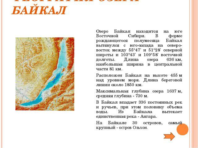 ГЕОГРАФИЯ ОЗЕРА БАЙКАЛ Озеро Байкал находится на юге Восточной Сибири. В фо...