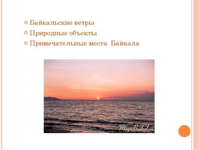 Байкальские ветры Природные объекты Примечательные места Байкала