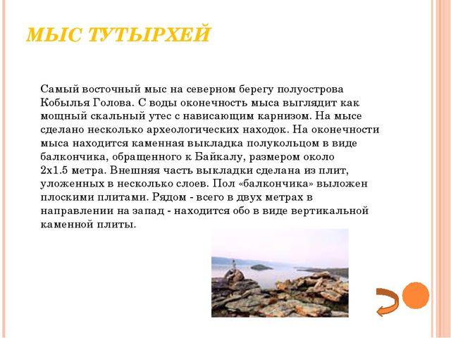 МЫС ТУТЫРХЕЙ Самый восточный мыс на северном берегу полуострова Кобылья Голо...