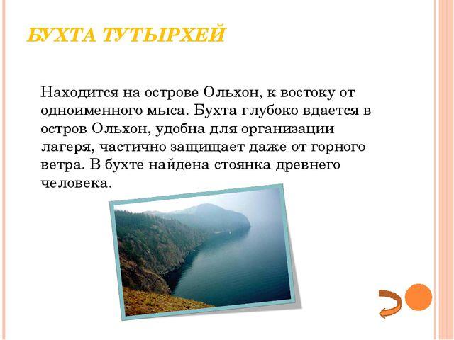 БУХТА ТУТЫРХЕЙ Находится на острове Ольхон, к востоку от одноименного мыса....