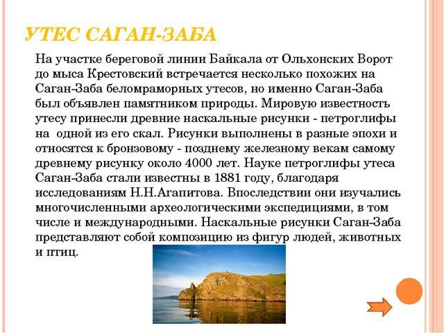УТЕС САГАН-ЗАБА На участке береговой линии Байкала от Ольхонских Ворот до мы...