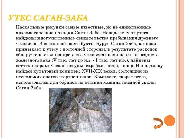 УТЕС САГАН-ЗАБА Наскальные рисунки самые известные, но не единственные архео...
