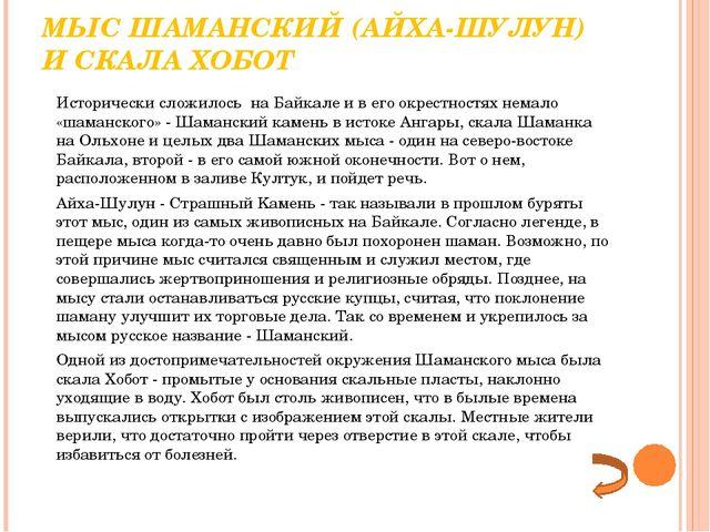МЫС ШАМАНСКИЙ (АЙХА-ШУЛУН) И СКАЛА ХОБОТ Исторически сложилось на Байкале и...