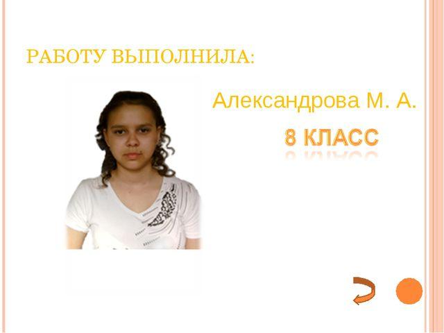 РАБОТУ ВЫПОЛНИЛА: Александрова М. А.