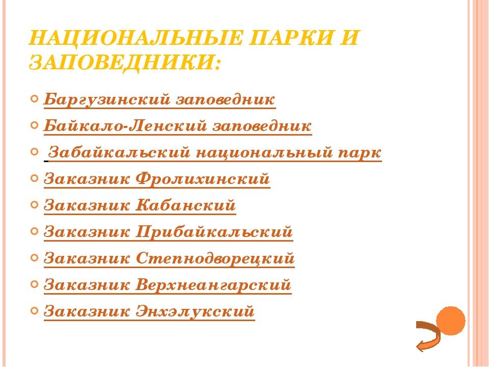 НАЦИОНАЛЬНЫЕ ПАРКИ И ЗАПОВЕДНИКИ: Баргузинский заповедник Байкало-Ленский зап...
