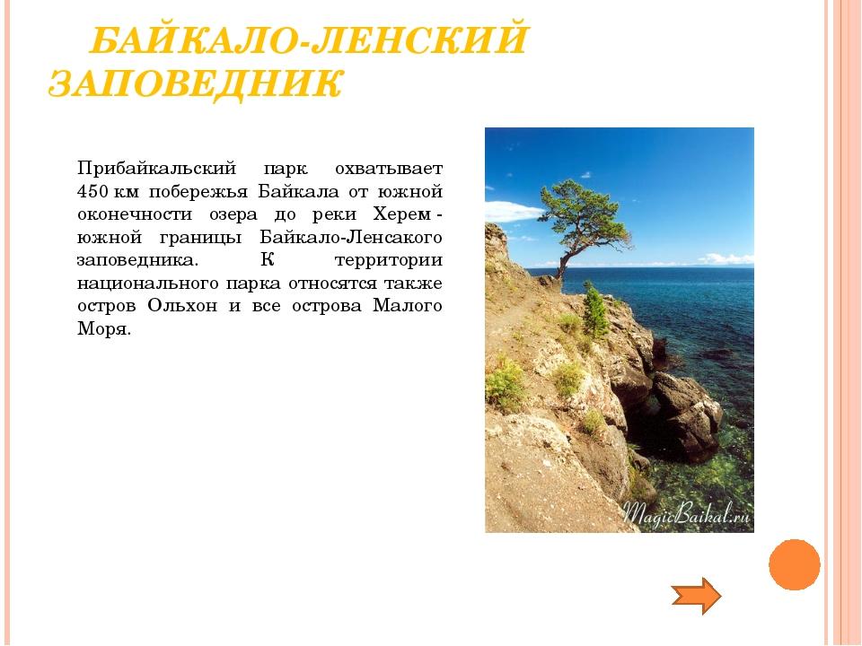 БАЙКАЛО-ЛЕНСКИЙ ЗАПОВЕДНИК Прибайкальский парк охватывает 450км побережья...