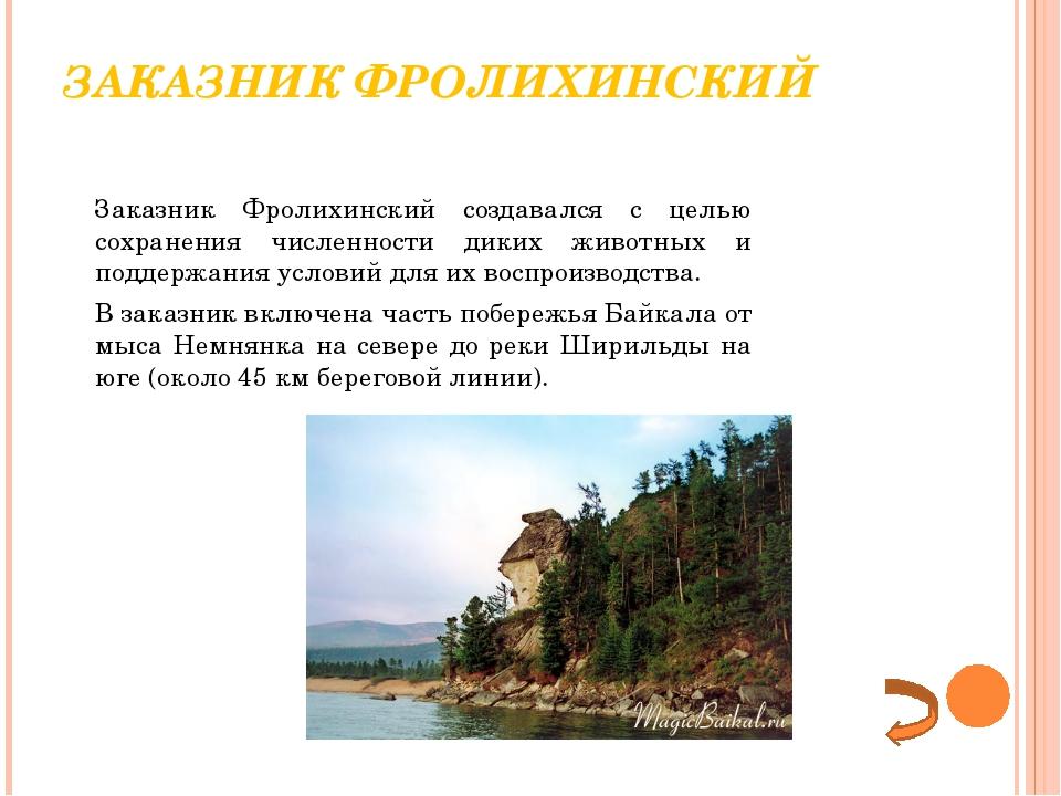 ЗАКАЗНИК ФРОЛИХИНСКИЙ Заказник Фролихинский создавался с целью сохранения чи...