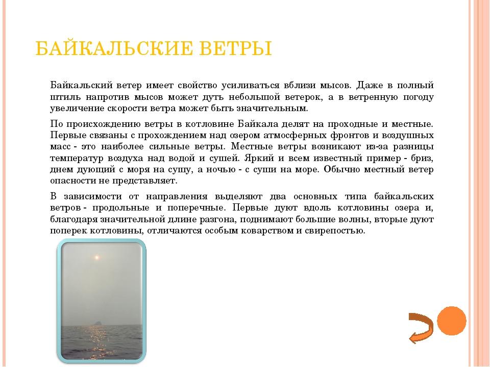 БАЙКАЛЬСКИЕ ВЕТРЫ Байкальский ветер имеет свойство усиливаться вблизи мысов....
