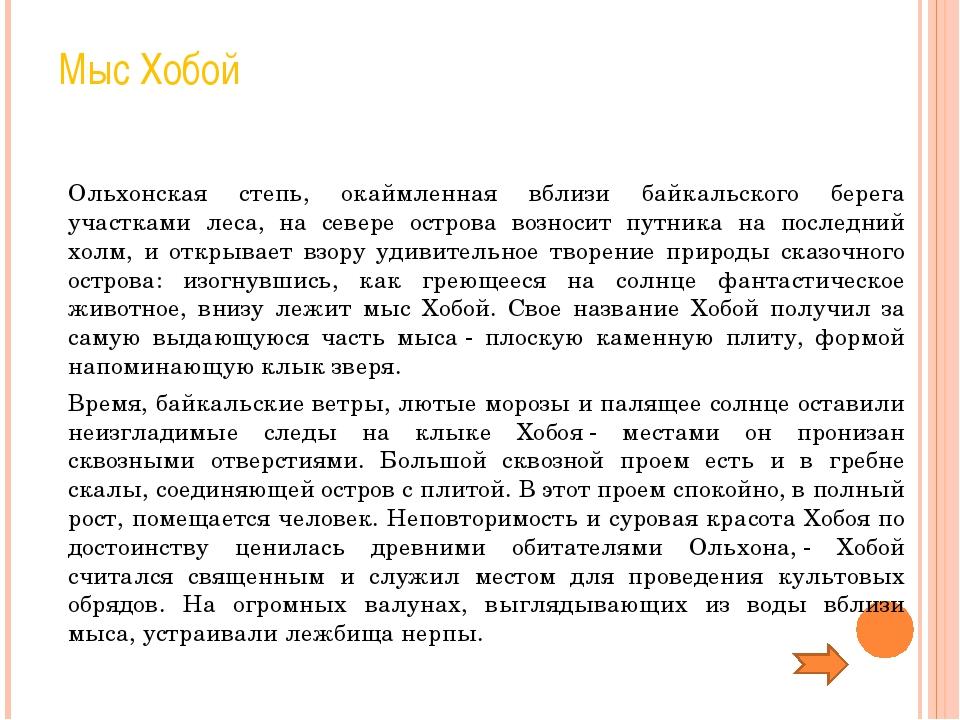 Мыс Хобой Ольхонская степь, окаймленная вблизи байкальского берега участками...