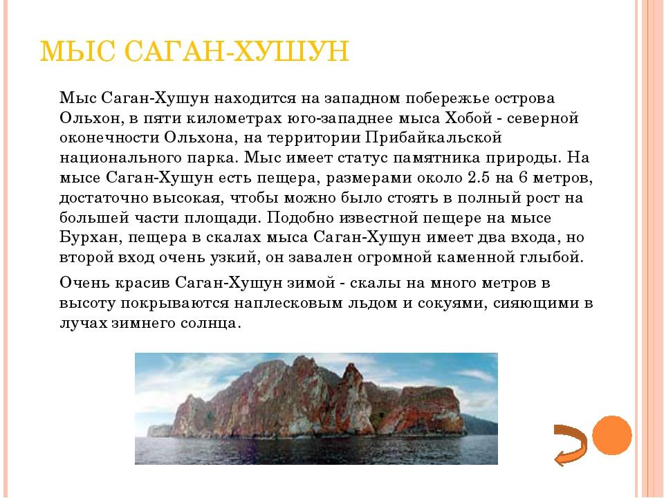 МЫС САГАН-ХУШУН Мыс Саган-Хушун находится на западном побережье острова Ольх...