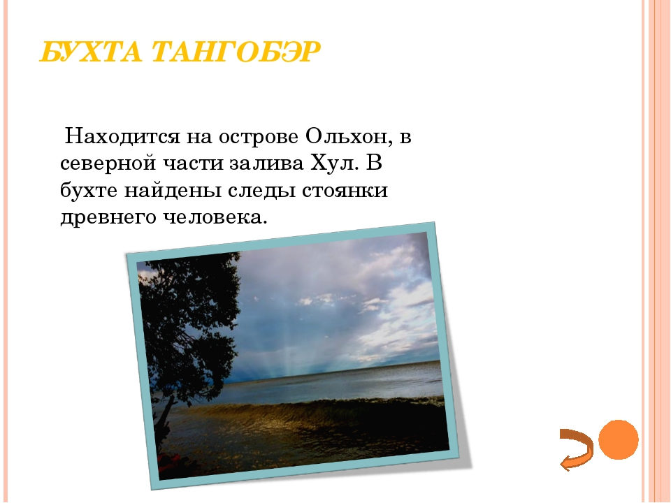 БУХТА ТАНГОБЭР Находится на острове Ольхон, в северной части залива Хул. В бу...