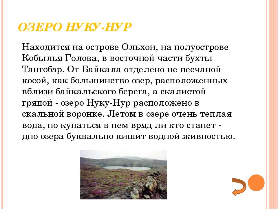ОЗЕРО НУКУ-НУР Находится на острове Ольхон, на полуострове Кобылья Голова, в...