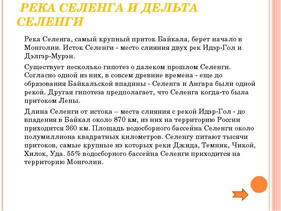 РЕКА СЕЛЕНГА И ДЕЛЬТА СЕЛЕНГИ Река Селенга, самый крупный приток Байкала, б...