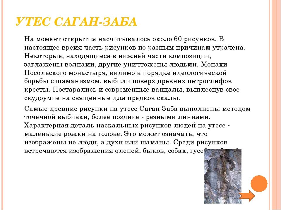 УТЕС САГАН-ЗАБА На момент открытия насчитывалось около 60 рисунков. В настоя...