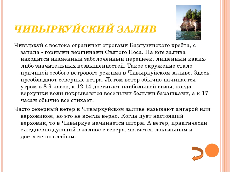 ЧИВЫРКУЙСКИЙ ЗАЛИВ Чивыркуй с востока ограничен отрогами Баргузинского хребта...