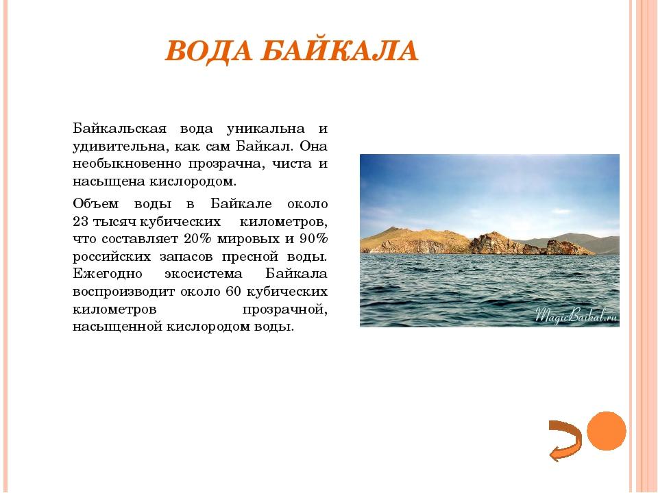 ВОДА БАЙКАЛА Байкальская вода уникальна и удивительна, как сам Байкал. Она...