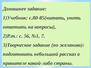 Домашнее задание: 1)Учебник: с.80-85(читать, уметь ответить на вопросы), 2)Р.