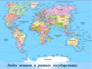 Люди живут в разных государствах.