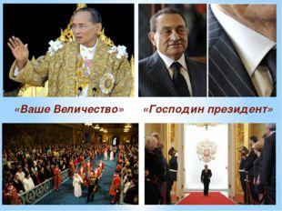 «Ваше Величество» «Господин президент»