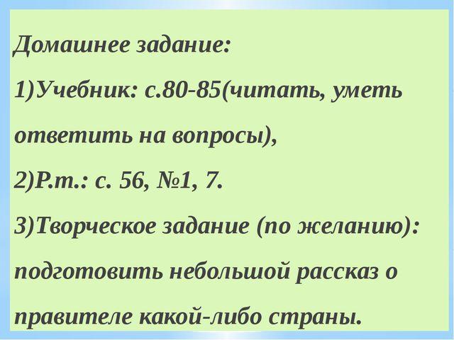 Домашнее задание: 1)Учебник: с.80-85(читать, уметь ответить на вопросы), 2)Р....