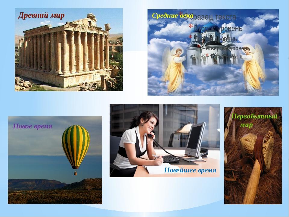 Древний мир Средние века Новое время Новейшее время Первобытный мир