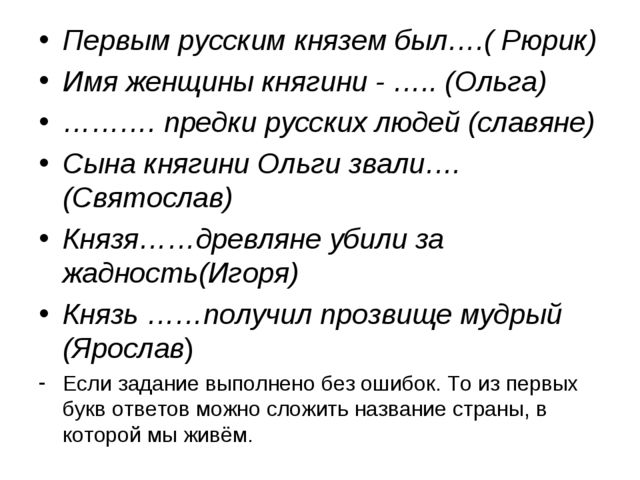 Первым русским князем был….( Рюрик) Имя женщины княгини - ….. (Ольга) ………. п...
