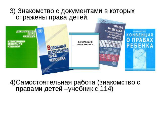 3) Знакомство с документами в которых отражены права детей. 4)Самостоятельна...