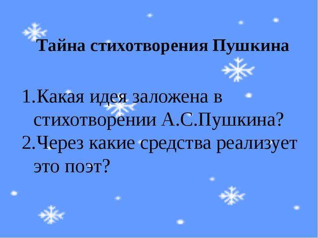 Какая идея заложена в стихотворении А.С.Пушкина? Через какие средства реализ...