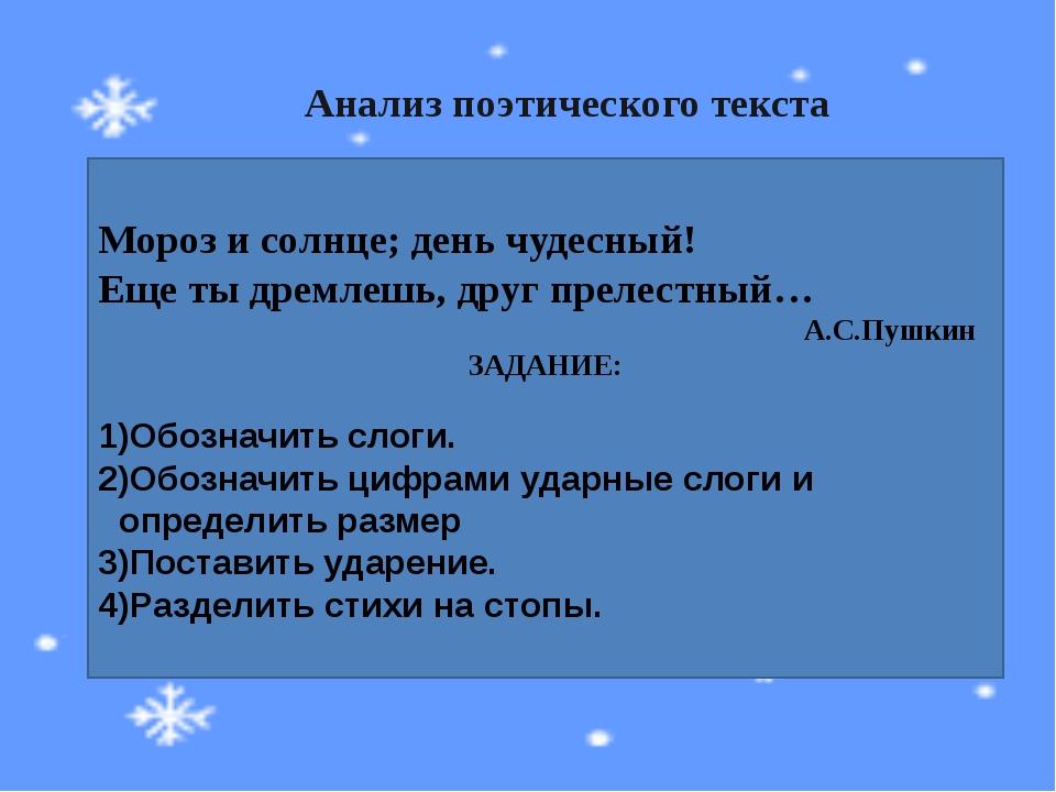 Анализ поэтического текста Мороз и солнце; день чудесный! Еще ты дремлешь, д...