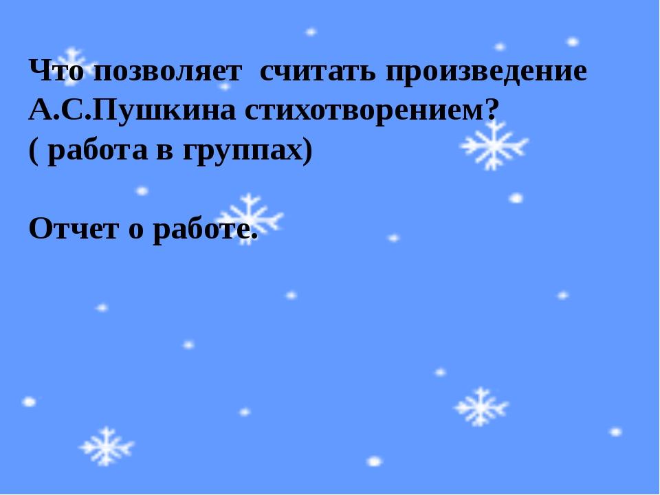 Что позволяет считать произведение А.С.Пушкина стихотворением? ( работа в гр...