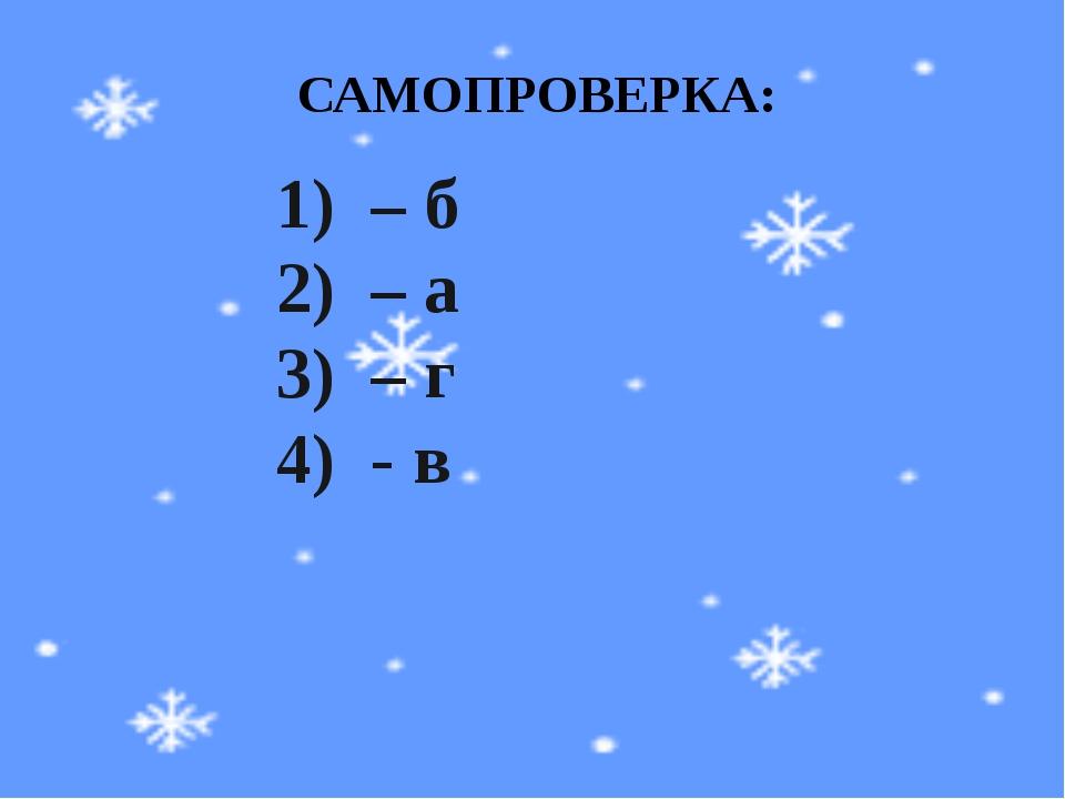 САМОПРОВЕРКА: 1) – б 2) – а 3) – г 4) - в