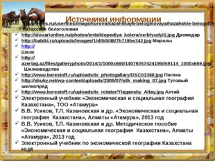 Источники информации http://www.ua.all.biz/img/ua/catalog/2124628.jpeg Фон ht