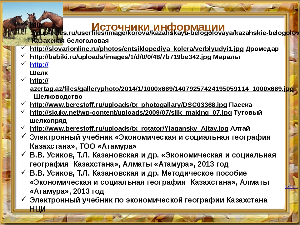 Источники информации http://www.ua.all.biz/img/ua/catalog/2124628.jpeg Фон ht...