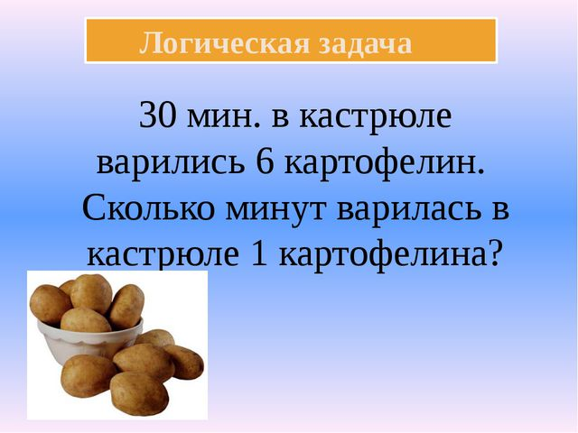 Логическая задача 30 мин. в кастрюле варились 6 картофелин. Сколько минут ва...