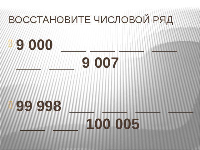 ВОССТАНОВИТЕ ЧИСЛОВОЙ РЯД 9000 ___ ___ ___ ___ ___ ___ 9007 99998 ___ ___...