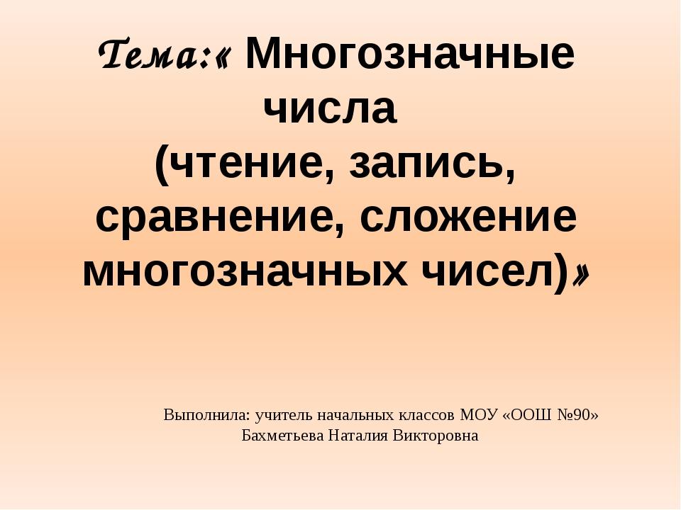 Тема:« Многозначные числа (чтение, запись, сравнение, сложение многозначных ч...
