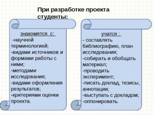 знакомятся с: -научной терминологией; -видами источников и формами работы с