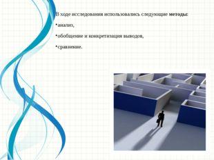 В ходе исследования использовались следующие методы: анализ, обобщение и конк