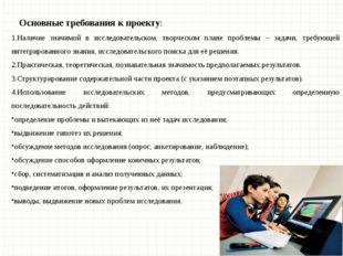 Основные требования к проекту: 1.Наличие значимой в исследовательском, творч