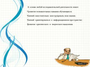 В основе любой исследовательской деятельности лежит: развитие познавательных